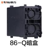 86型挡板暗盒
